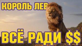 Король Лев | обзор фильма 2019