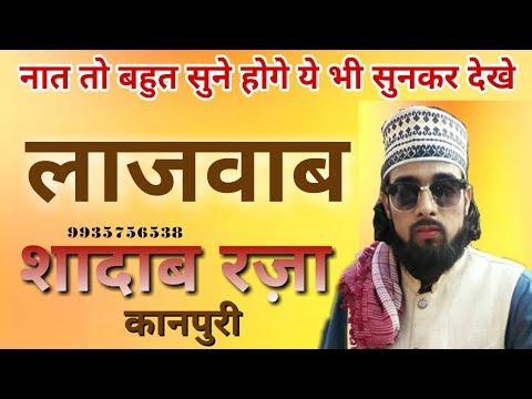 नात तो बहुत सुने होगे ये भी सुनकर देखे=लाजवाब=Shadab Raza Kanpuri Naat 2017=Ya nabi ya nabi. Latest
