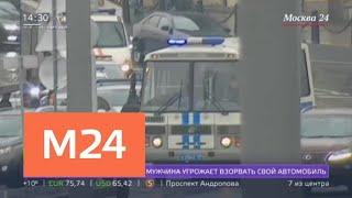 Смотреть видео Васильевский Спуск оцепили из-за сообщения об угрозе взрыва - Москва 24 онлайн