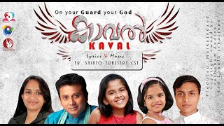 KAVAL | christian devotional songs malayalam | promotional song
