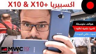 MWC2019: نظرة على خصائص هواتف سوني اكسبيريا +Sony Xperia X10 & X10 المتوسطة !