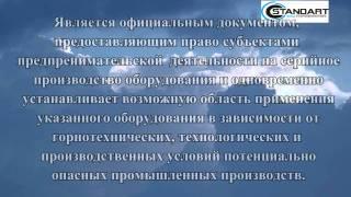 Сертификация продукции Стандарт-тест.mp4(Услуги., 2011-08-06T19:45:08.000Z)