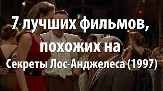 7 лучших фильмов, похожих на Секреты Лос-Анджелеса (1997)