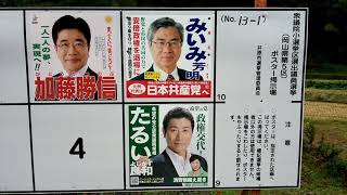 第四十八回衆議院議員総選挙 岡山県第5区
