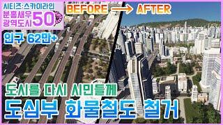 [너츠의 시티즈:도시계획 50] 도시를 가로지르는 화물…