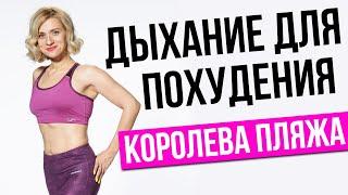 МАРИНА КОРПАН УПРАЖНЕНИЕ КОРОЛЕВА ПЛЯЖА. Как похудеть и сбросить лишний вес, оксисайз, бодифлекс 18+