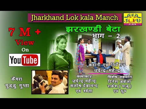झरखंडी बेटा भाग-2   New Khortha Comedy    Jharkhandi Comedy    Comedy King Upendra Mahendra  By JLKM