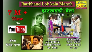 झरखंडी बेटा भाग-2 ||New khortha Comedy || Jharkhandi Comedy || Comedy king upendra Mahendra||By JLKM