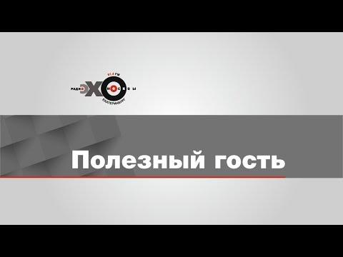 Полезный гость / Руслан Долженко, УрГЭУ // 04.06.19