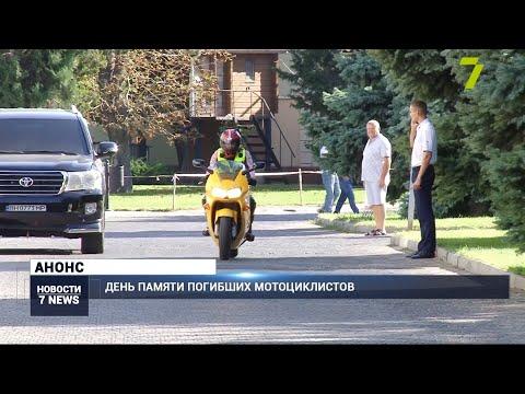 Новости 7 канал Одесса: День памяти погибших мотоциклистов