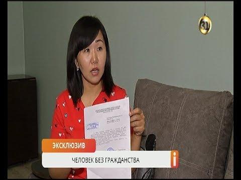 Человек без гражданства. Как алматинку в одночасье лишили паспорта?
