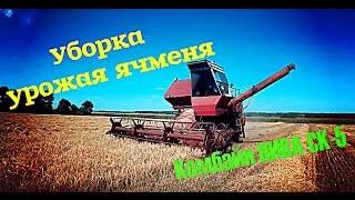 Комбайн НИВА СК-5 уборка урожая ячменя.