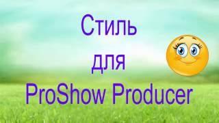 Стиль для ProShow Producer ( из серии