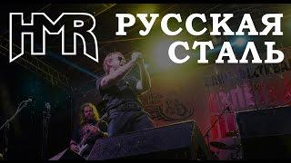 """HMR  - Русская сталь (thrash/heavy metal live in """"Взлетная полоса 2016"""", Киров)"""