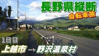 長野県縦断【自転車旅】1日目【上越市→野沢温泉村】