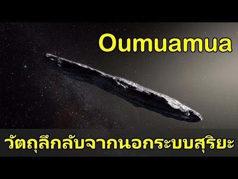 Oumuamua (A/2017 U1) วัตถุลึกลับจากนอกระบบสุริยะจักรวาล