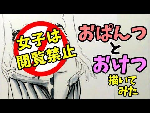 【コピック】おパンツを描いてみた【18R?】
