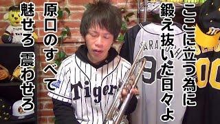 阪神タイガース原口文仁選手が大腸ガンである事を告白しました。