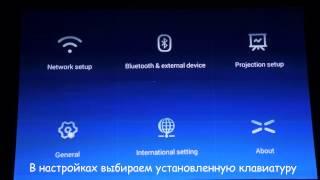 Ставим на проектор XGIMI Google Play и русскую клавиатуру