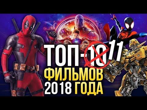 ТОП-11 лучших ФИЛЬМОВ 2018 года - Видео онлайн