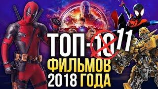 ТОП-11 лучших ФИЛЬМОВ 2018 года