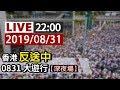【完整公開】LIVE 香港反送中 0831大遊行 深夜場