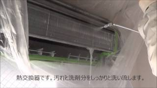 焼津市のエアコンクリーニング ワイアールの安心徹底洗浄 thumbnail