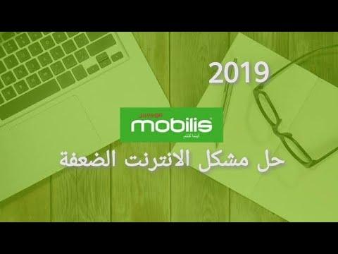 حل مشكل الانترنت البطيئة في موبيليس Mobilis