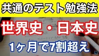 【共通テスト】1ヶ月で世界史日本史を7割マスターする効率的な勉強法(初中級向け)