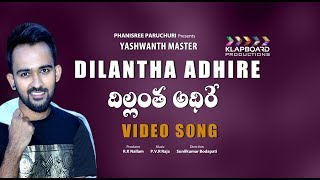 Dhee Jodi Yashwanth Master   Dilantha Adhire Video Song   PVR Raja   RK Nallam   #Klapboard