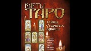 Карты Таро. Тайны Старшего Аркана