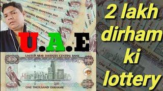 UAE 2 lakh dirham ki lottery kar lo sare sapne pure