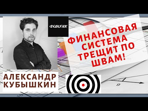 Александр Кубышкин (ФинФак)