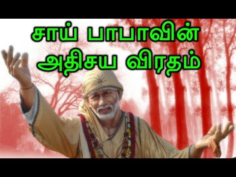 Miracle pooja details for your happy life/Sai Baba fasting (Tamil)/சாய்  பாபாவின் அதிசய விரதம்