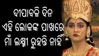 ଦୀପାବଳି ଦିନ ଏହି ଲୋକଙ୍କ ପାଖକୁ ମାଁ ଲକ୍ଷ୍ମୀ ଆସନ୍ତି ନାହିଁ - Maa Laxmi Krupa - Diwali 2017