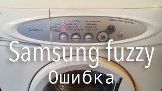 Samsung fuzzy горят 40, 60 градусов и мигают все режимы.