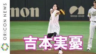 チャンネル登録:https://goo.gl/U4Waal 女優の吉本実憂が10日、東京ド...