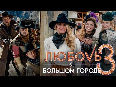 ЛЮБОВЬ В БОЛЬШОМ ГОРОДЕ 3 / Мелодрама. Фильм