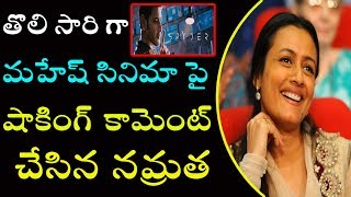Namrata shirodkar sensational comments on  spyder teaser | maheshbabu wife namrata | garam chai