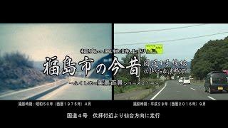この作品は、国道4号線を福島市伏拝地点から松浪町(JRA福島競馬場...