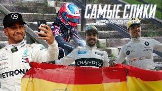 Формула 1 ОБЗОР Гран при Испании 2018 Spain GP Review