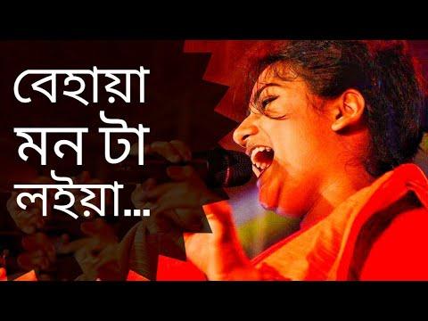 বেহায়া মন (BEHAYA MON) Arpita Chakraborty   Best Bangla Folk