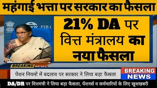 7TH PAY COMMISSION LATEST NEWS TODAY 2020 IN HINDI   EXPECTED DA FROM JULY 2020   DEARNESS