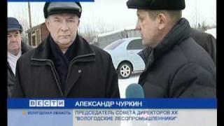 Губернатор и ЛДК Вытегра.wmv