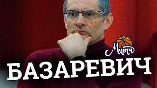 Сергей Базаревич об NBA, мотивации игроков нашей сборной и зрелищности баскетбола