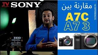 مقارنة بين  Sony A7c vs Sony A…