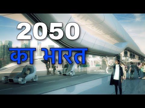 INDIA IN 2050 IN HINDI || 2050 का भारत ||  FUTURE INDIA 2050 IN HINDI  || 2050 KA BHARAT KAISA HOGA