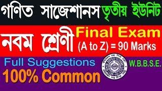 CLASS 9 MATHEMATICS FINAL EXAM SUGGESTION//Class ix mathematics annual examination #wbbse_class 9