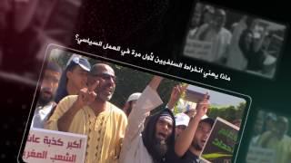 ترويج برنامج في العمق- المغرب بعد الانتخابات النيابية