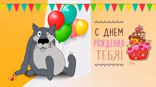 🎉С Днем Рождения!🎉 Прикольное поздравление с Днем Рождения